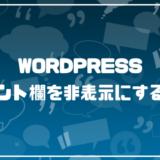 Wordpressのコメント欄を非表示にする方法
