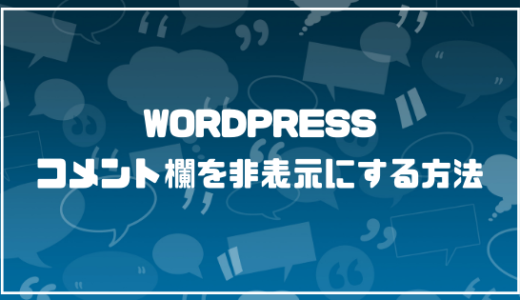 【WordPress】SANGOのコメント欄を非表示にして削除する方法