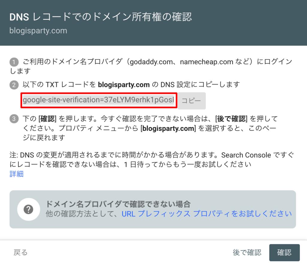 ドメインプロパティのDNSレコード確認画面