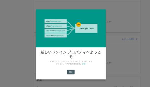 【サーチコンソール】DNSレコードでのドメイン所有権を確認する方法(エックスサーバー編)