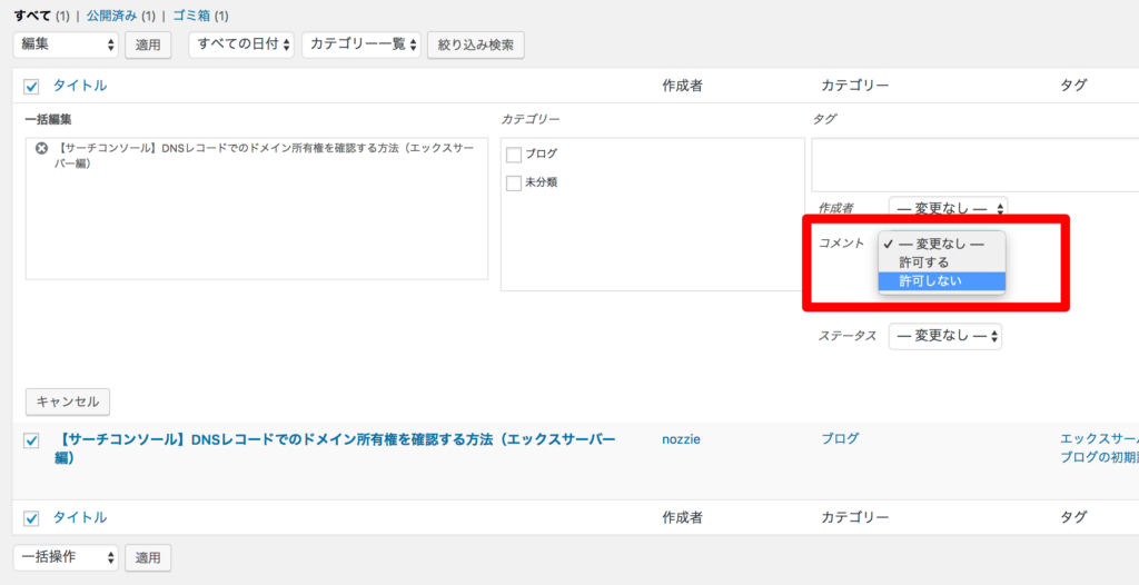Wordpress投稿画面からコメント欄を削除する画面